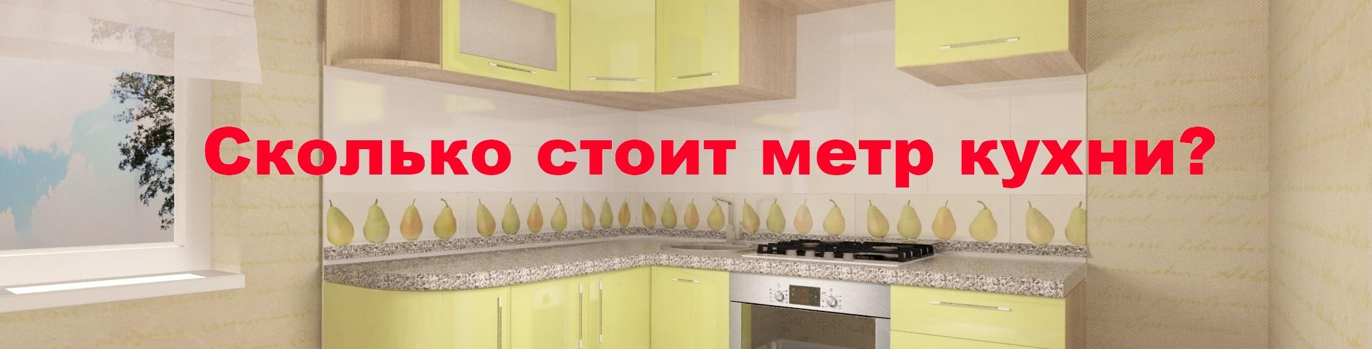 Сколько стоит метр погонный кухни?